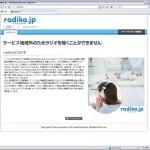 IPサイマルラジオ